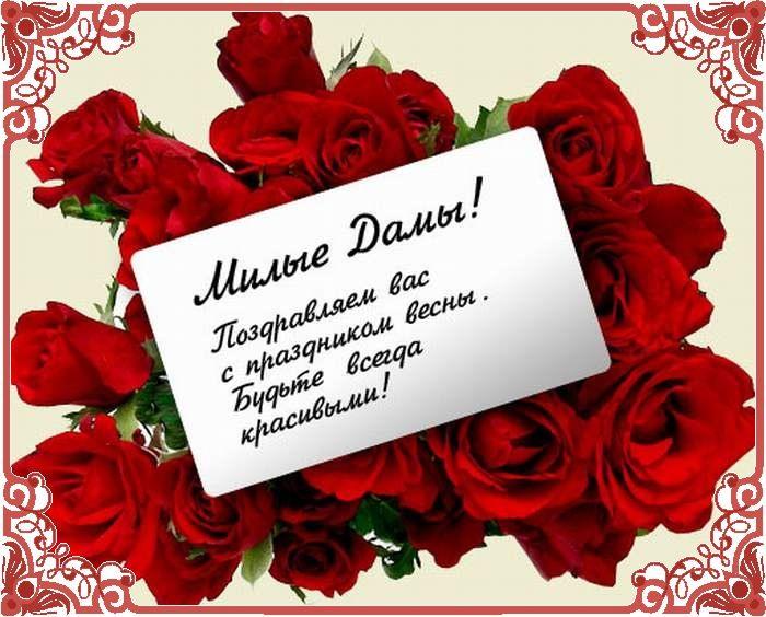 http://beer.perekop.org/wp-content/uploads/2012/03/Pozdravlenija-na-8-marta.jpg