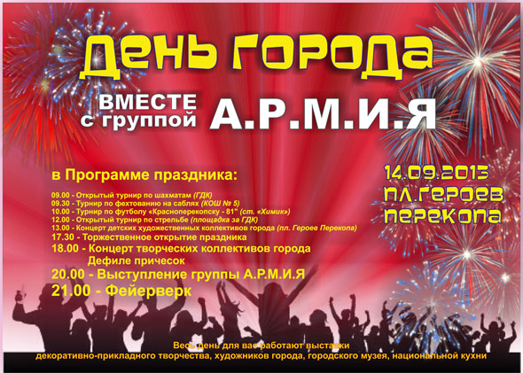 День города в Красноперекопске — 14 сентября.Программа праздника.