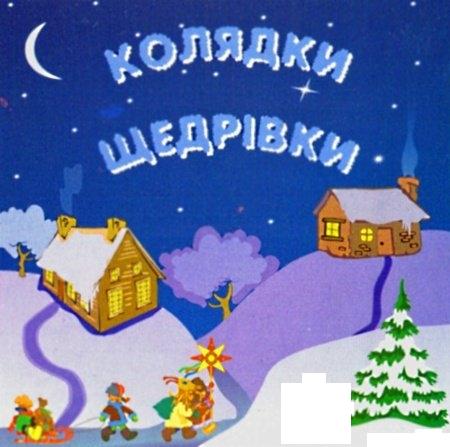 Українські колядки,KOLYADKI,колядки, щедривки, текст, колядки 2014