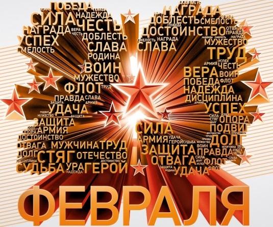 23-fevralya-den-zaschitnika