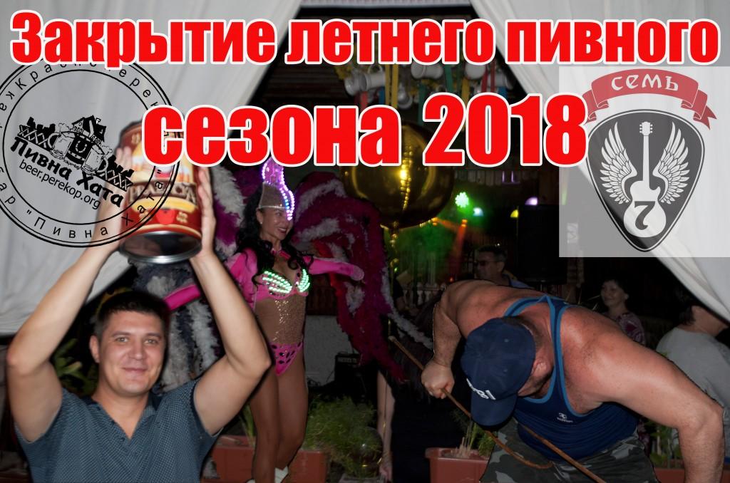 закрытие летнего пивного сезона в Пивной Хате 2018